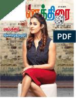 TamilR_Vannathirai
