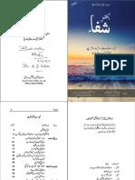 Bahr e Shifa PDF New
