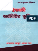 islami_orthonitir_poricoy