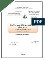 العنف الأسري و علاقته بجنوح الأحداث- فارس عائشة