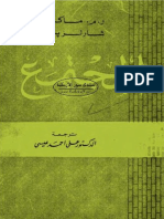 المجتمع #إليك_كتابي.pdf
