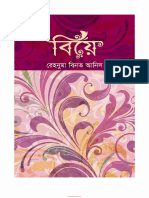 Biye by Rehnuma Binte Anis [Low].pdf
