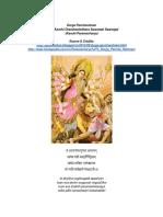 DurgaPancharatnamByMahaPeriyava