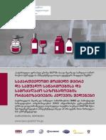 საქართველოში მოქმედი მცირე და საშუალო საწარმოებისა და სამოქალაქო საზოგადოების ორგანიზაციების კვლევის შედეგები