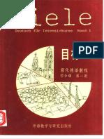 目标第1册.pdf