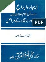 Ejaad o Ibda e Aalam Book