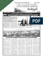 Aspindza News March 2018 1(38)