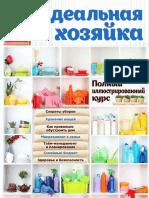 Baranova N. Idealnaya Khozyayka Polnyy Illyustrirovannyy Kurs
