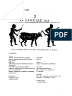 Libro 1 C02.pdf