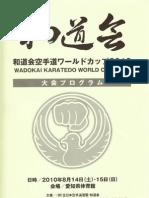 JKF Wadokai World Cup 2010 Program