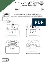 28056057 Bahasa Arab Tahun 2 Ujian Mac 2010