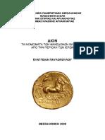 Τα νομισματα των μακεδονων βασιλεων, ΔΙΟΝ (Παυλοπουλου Ευαγγελια) μεταπτυχιακη.pdf