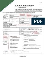 China Visa Antrag Hilfe