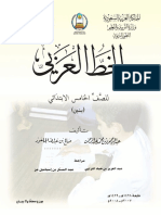 Khat Al Arabiy - Calligraphie Arabe - Riqaa Et Naskh - Minist. educ. Arabie Saoudite - الصف الخامس الابتدائي الخط العربي