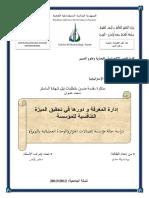 ادارة المعرفة و دورها في تحقيق الميزة التنافسية للمؤسسة من بوشندوقة هدى.pdf