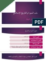 باب السيرة والتاريخ الإسلامي.pptx