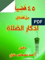 45 من فضائل اذكار الصلاه.pdf