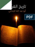 تاريخ القرآن.pdf