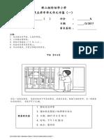 2017 BC 2 Y5.pdf