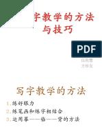 340181187-T10写字教学的方法与技巧.pdf