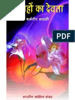 GunahonKaDevta.pdf