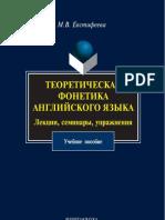 Evstifeeva m v Teoreticheskaya Fonetika Angliyskogo Yazyka l