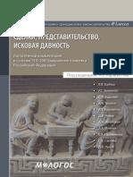 Sdelki Predstavitelstvo i Iskovaya Davnost Glossa PDF