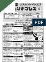 週刊ペルソナプレス 2010年9/13号