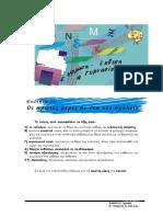 ENOTHTA1.pdf