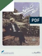 روايات قصيره تشيخوف .pdf