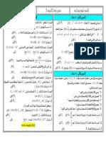 dv2t2(12-13)