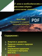 21 век и управление ядерными знаниями