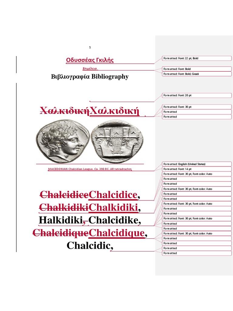 e1d38e3942 Οδυσσέας Γκιλής. Βιβλιογραφία Χαλκιδικής... Chalcidice. Θεσσαλονίκη 2016