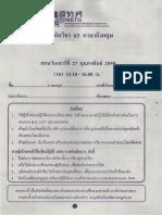 63-ภาษาอังกฤษ-ป.6-ปีการศึกษา-2558