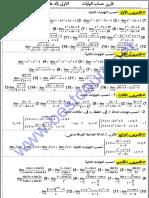 les limites1.pdf