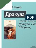 Stoker_B_Drakula.a6.pdf