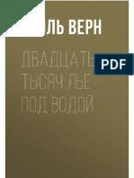 Vern J Dvadcat Tyisyach Le Pod VodoyiI.a6