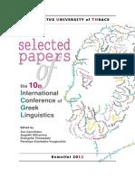 88-mathioudakis-papadopoulou-919-928.pdf