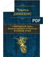 Dikkens Ch Holodnyiyi Dom.a6