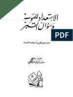 الاستعداد للموت وسؤال القبر.pdf
