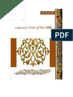 500مساله قي الصلاه.pdf