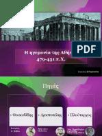 Η ηγεμονία Της Αθήνας