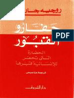 حفارو القبور - روجيه جارودي