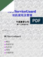 1-HP9000-MC-SG