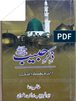 Zikr e Habib (by Wasif Ali Wasif) - Majmoa e hamd o Naat