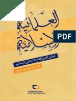 العلمانية الإسلامية ، عرض نقدي للفكر الإسلامي المعاصر - الدكتور منصور مير أحمدي