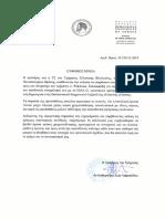 Εύφημος Μνεία από τη Γενική Συνέλευση του Τ.Ε.Φ. του Δ.Π.Θ.