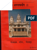 Amanaska Yoga - Gorakhnath Mandir.pdf