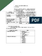 car-e7.pdf