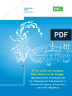 Water-safety-plan-Rus.pdf